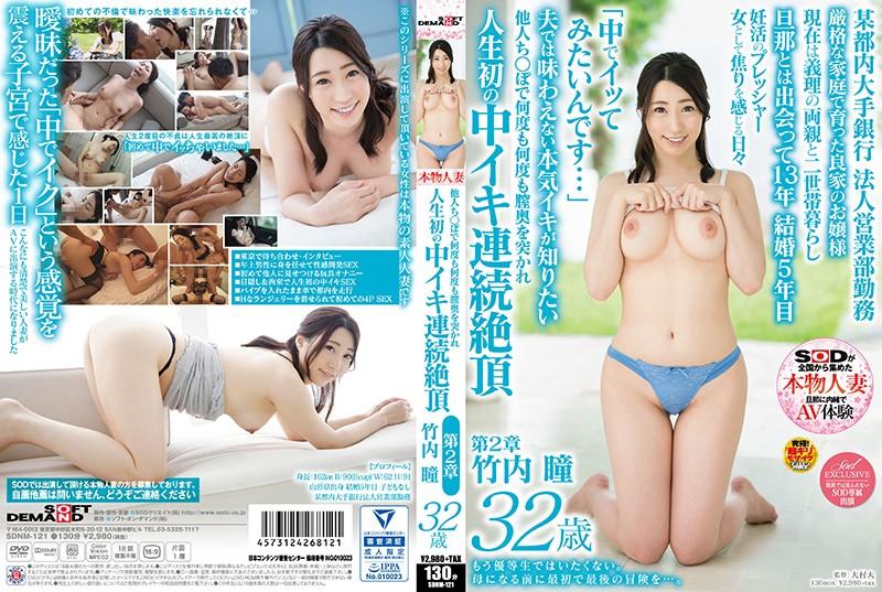 SDNM-121 Takeuchi Hitomi 32 Years Old - 720HD