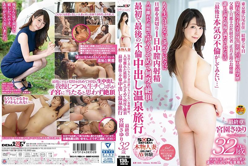 SDNM-166 Miyazono Sayuri 32 Years Old Celebrity - 1080HD