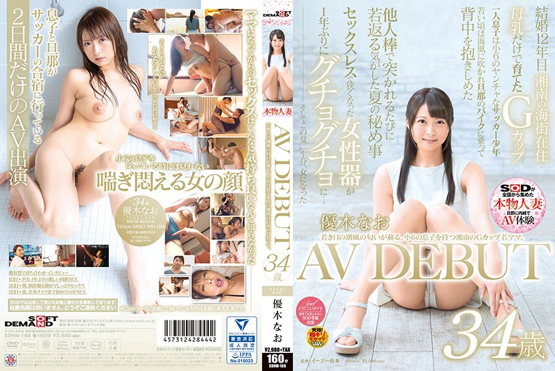 SDNM-168 Yuki Nao 34 Years Old AV DEBUT - 1080HD