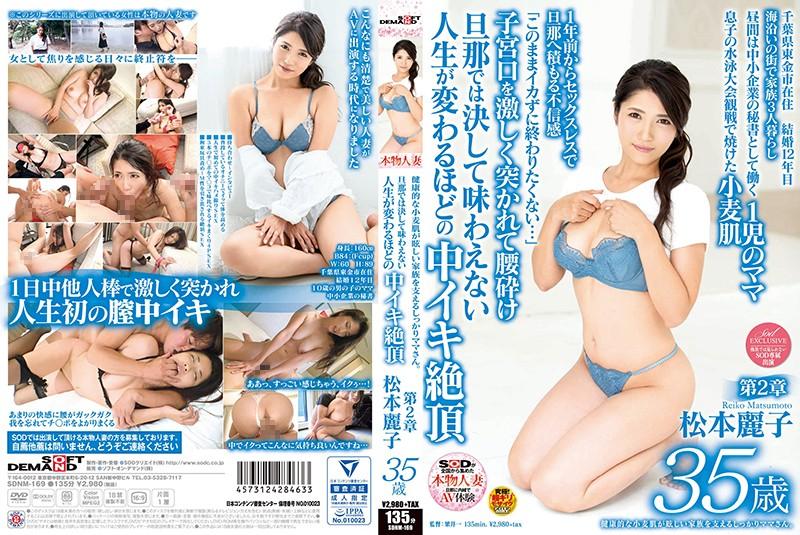 SDNM-169 Matsumoto Reiko Mom 35 Years Old - 1080HD
