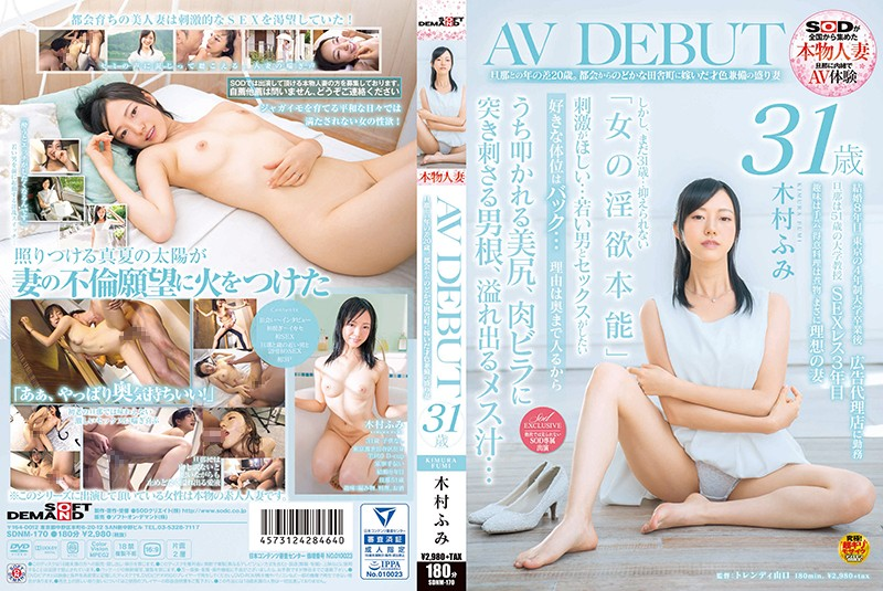 SDNM-170 Kimura Fumi 31 Years Old AV DEBUT - 1080HD