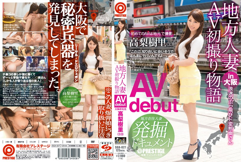 SGA-027 Takanashi Juri Housewife AV Debut - 1080HD