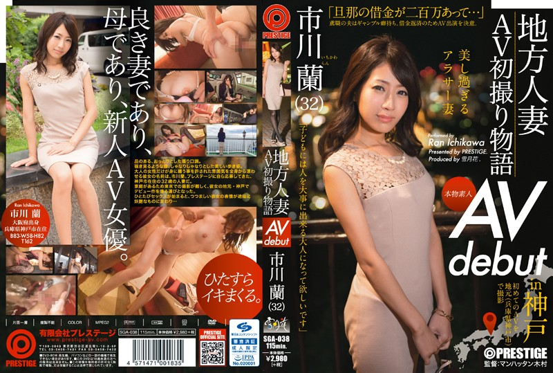 SGA-038 Ichikawa Ran Married Woman Debut - 1080HD