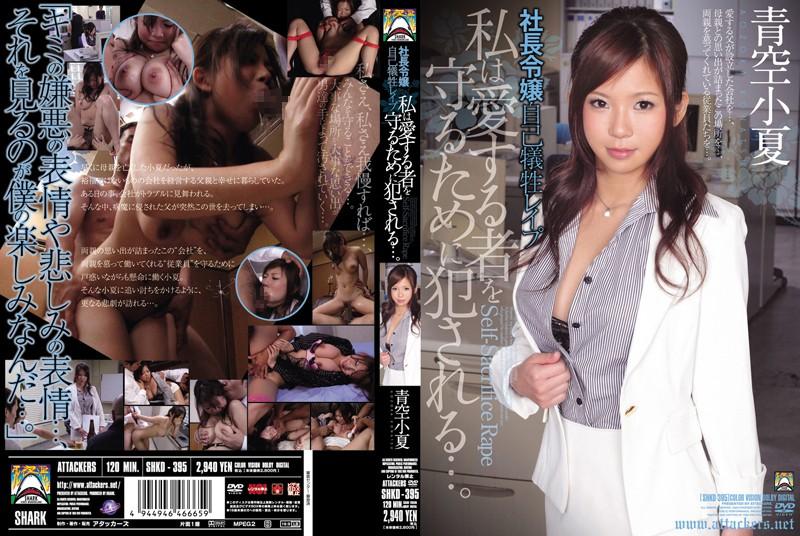 SHKD-395 Aozora Konatsu Self-sacrifice President - 1080HD