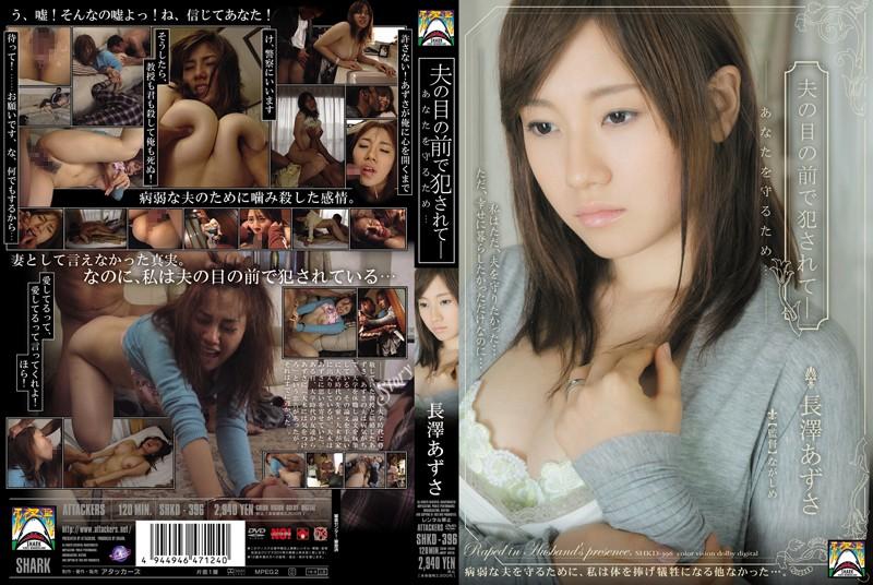 SHKD-396 Azusa Nagasawa Fuck In Front Of Husband - 1080HD