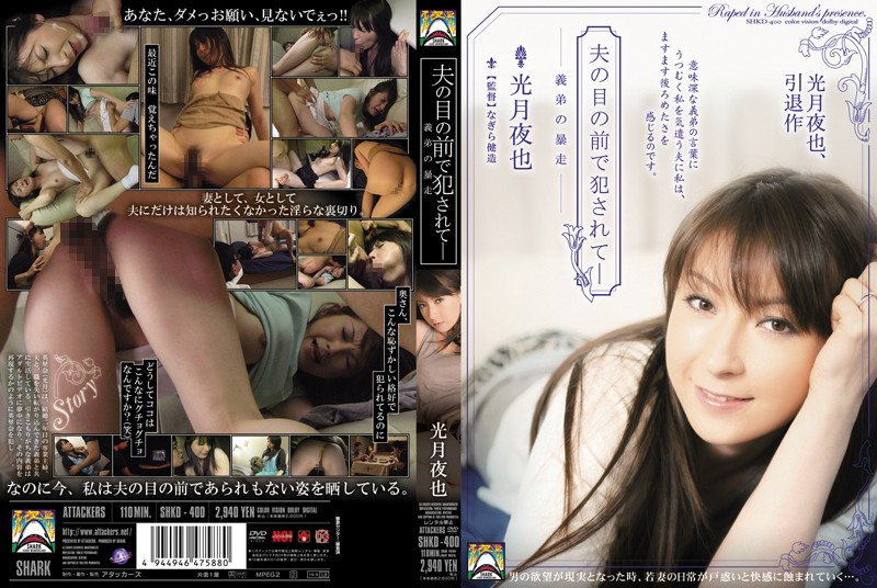 SHKD-400 Kozuki Yaya Fucked In Front Of Husband - 1080HD
