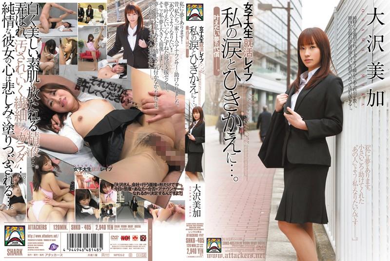 SHKD-405 Osawa Mika Hunting College Student - 1080HD