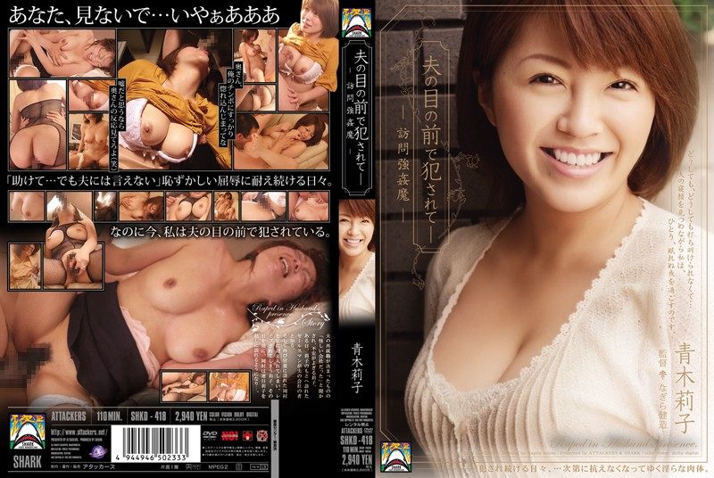 SHKD-418 Riko Aoki Fucked In Front Of Husband - 720HD