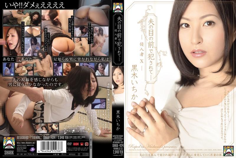 SHKD-424 Kuroki Ichika Toujou Karen Rape - 1080HD