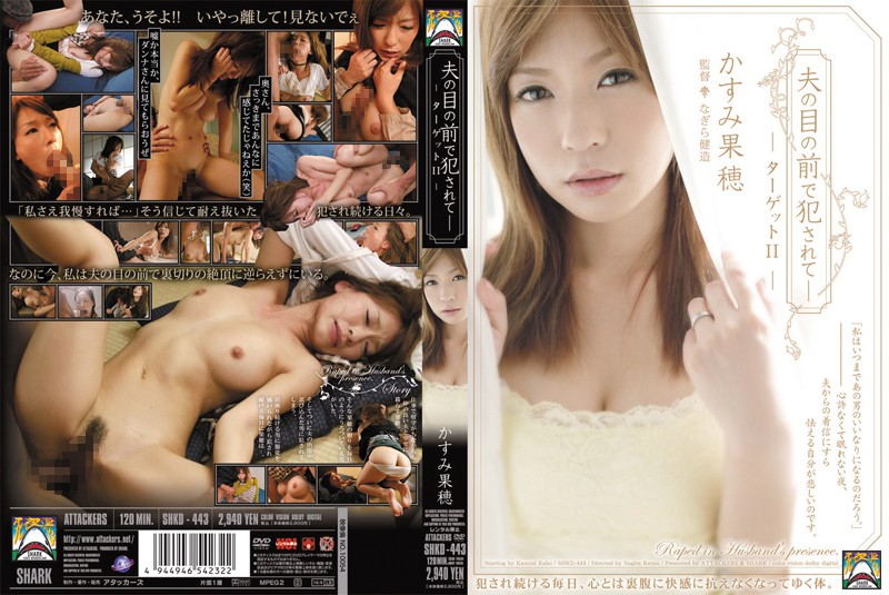 SHKD-443 Kaho Kasumi Fucked In Front Of Husband - 1080HD