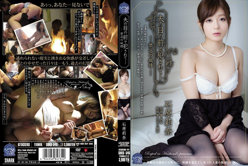 SHKD-546 Rina Ishihara Fucked In Front Husband - 1080HD