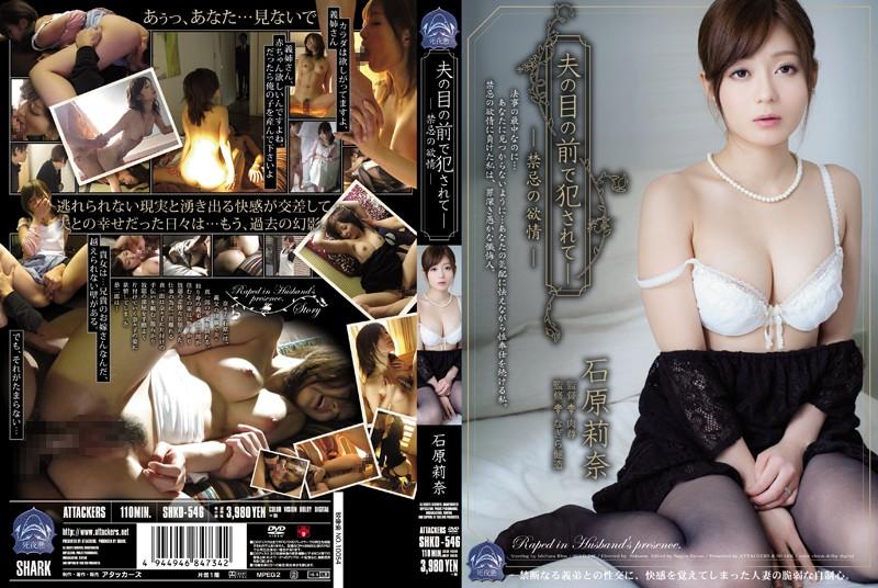 SHKD-546 Rina Ishihara Fucked In Front Husband - 1080HD