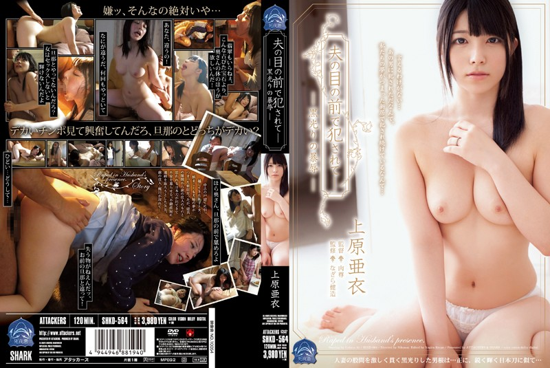 SHKD-564 Ai Uehara Fucked In Front Of Husband - 1080HD