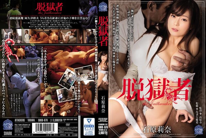 SHKD-676 Rina Ishihara Jailbreak's - 1080HD