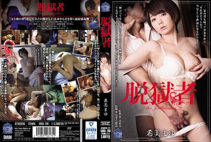 SHKD-700 Nozomi Mayu Jailbreak - 1080HD