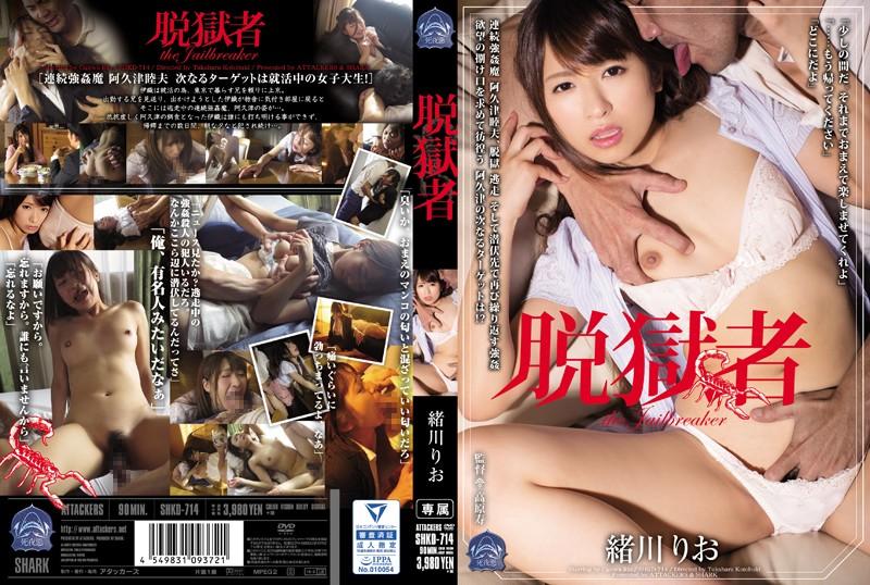 SHKD-714 Rio Ogawa Jailbreak - 1080HD