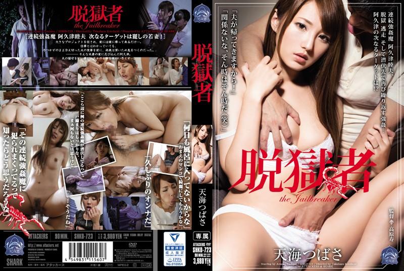 SHKD-723 Tsubasa Amami Jailbreak's - 1080HD
