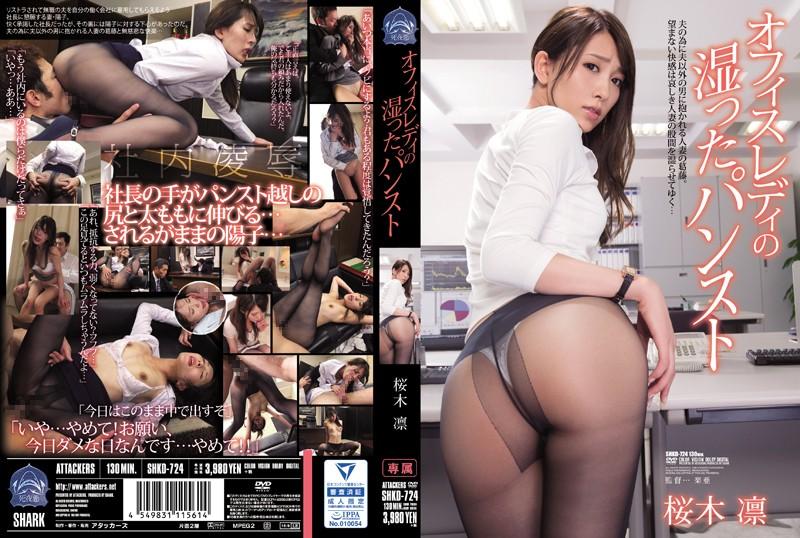 SHKD-724 Rin Sakuragi Office Lady Wet Pantyhose - 1080HD