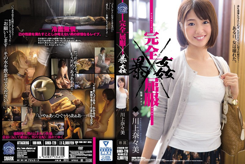 SHKD-728 Nanami Kawakami Surrender Exploding - 1080HD