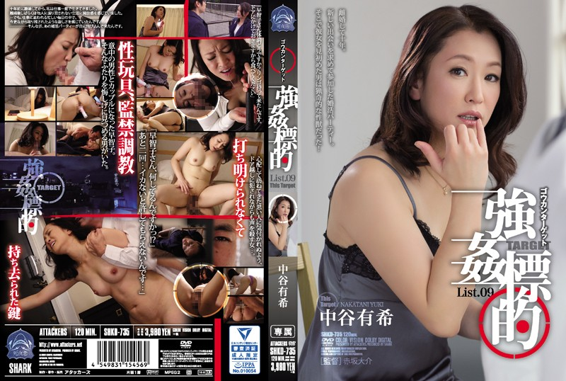 SHKD-735 Yuki Nakatani Rape Target List.09 - 1080HD