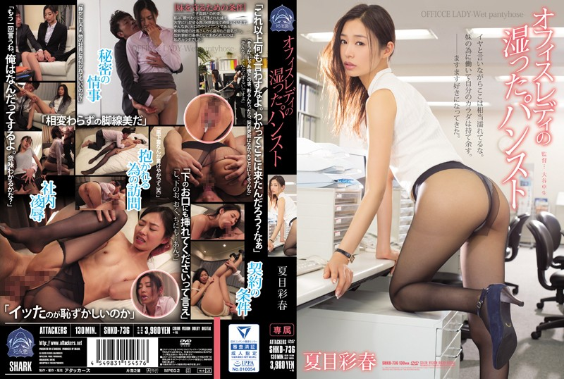 SHKD-736 Natsume Iroha Office Lady Wet Pantyhose - 1080HD