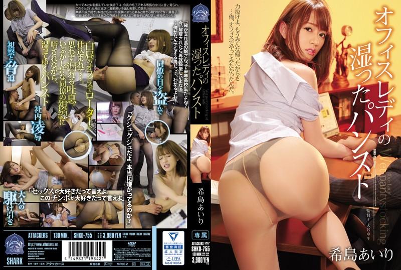 SHKD-755 Kijima Airi Office Lady Wet Pantyhose - 1080HD