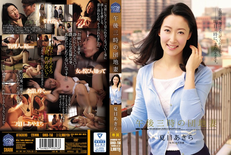 SHKD-756 Itou Eri House Wife - 1080HD