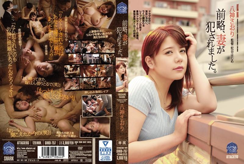SHKD-757 Saori Yagami Was Fucked My Wife - 1080HD