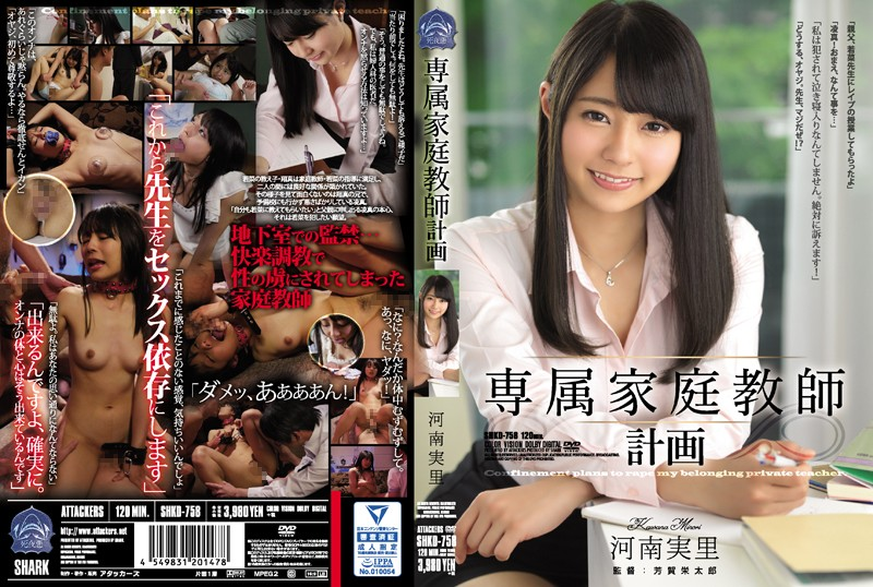 SHKD-758 Kawanami Nori Private Teacher - 1080HD