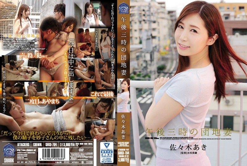 SHKD-764 Aki Sasaki Completion Wife - 1080HD
