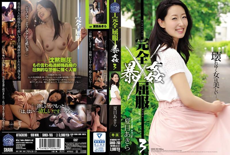 SHKD-765 Itou Eri Complete Suicide Rape - 1080HD