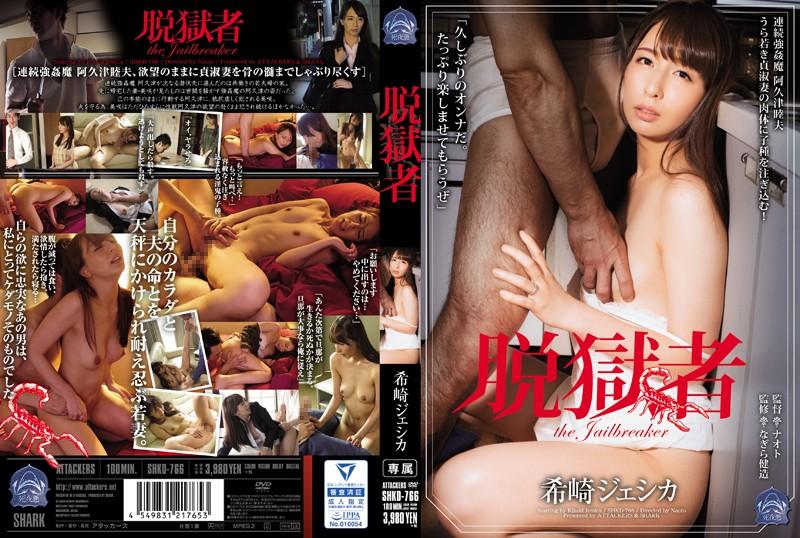 SHKD-766 Kizaki Jessica Jailbreaker - 1080HD