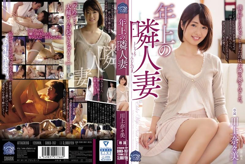 SHKD-767 Kawakami Nanami Elder Older Wife - 720HD