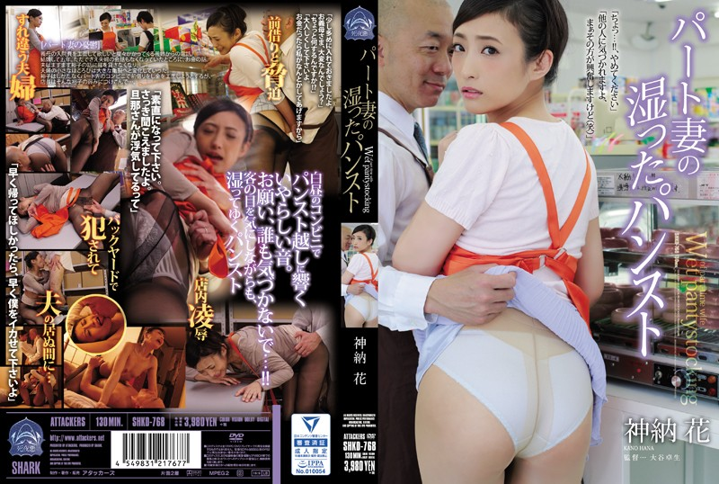 SHKD-768 Kano Hana Wet Pantyhose - 1080HD