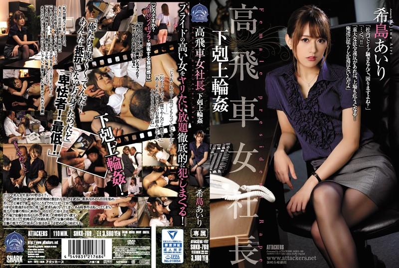 SHKD-769 Kijima Airi Female President - 1080HD