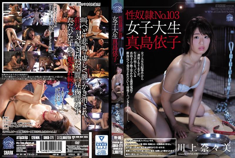 SHKD-771 Kawakami Nanami Slave College Student - 1080HD