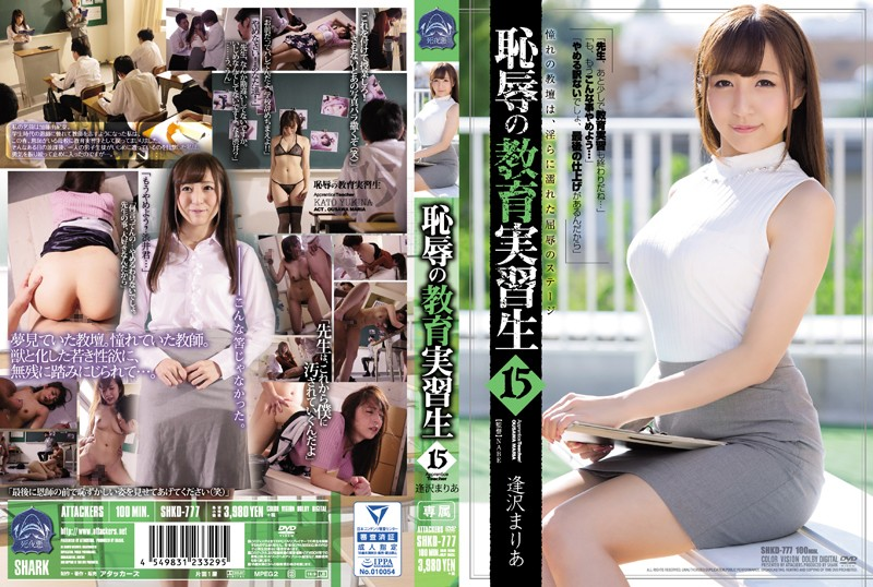 SHKD-777 Aizawa Maria Internship Student - 1080HD