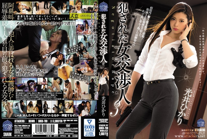 SHKD-780 Mitsui Hikari Female Negotiator - 1080HD