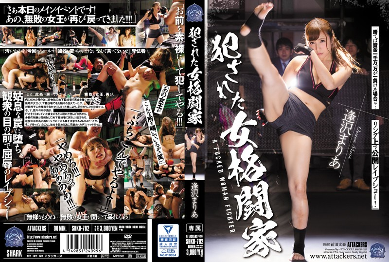 SHKD-782 Maria Aizawa Committed Female Fighter - 720HD