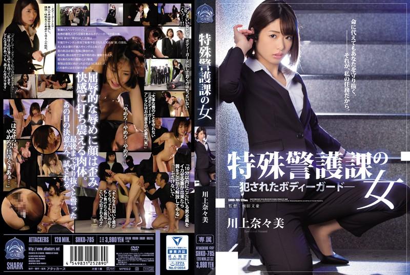 SHKD-785 Kawakami Nanami Bodyguard NANOMI - 1080HD