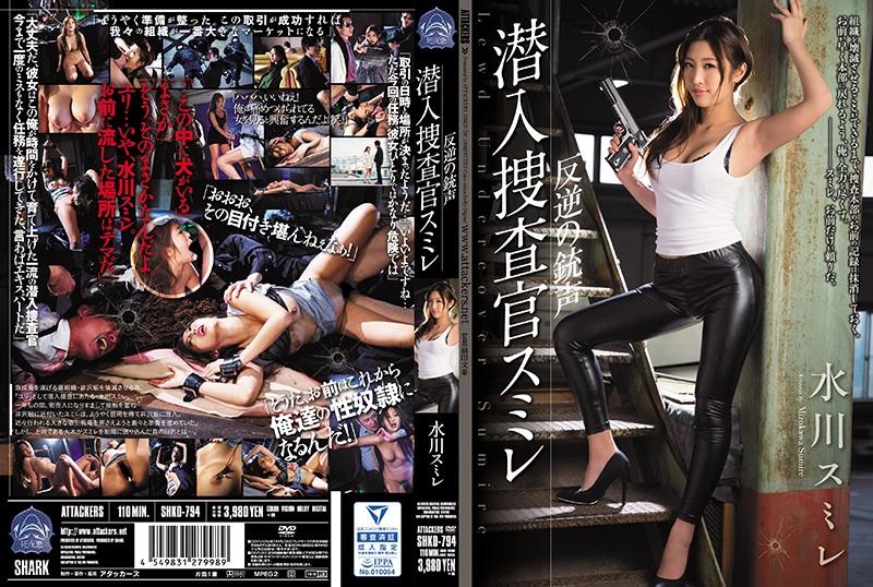 SHKD-794 Mizukawa Sumire Voyeur Investigator - 1080HD