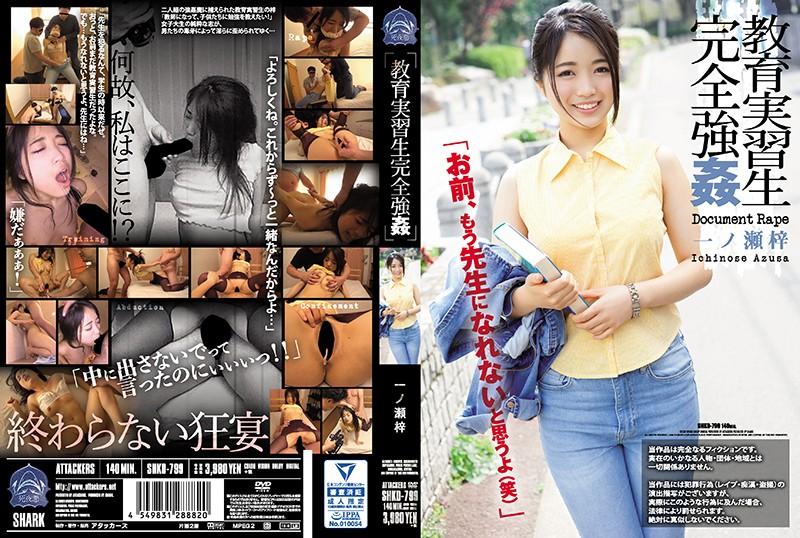 SHKD-799 Ichinose Azusa Educational Practitioner - 1080HD