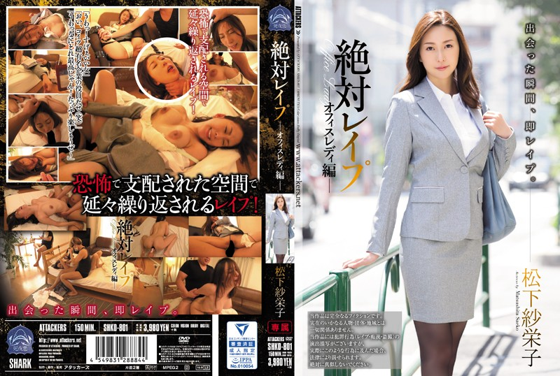 SHKD-801 Matsushita Saeko Rape Office Lady - 1080HD