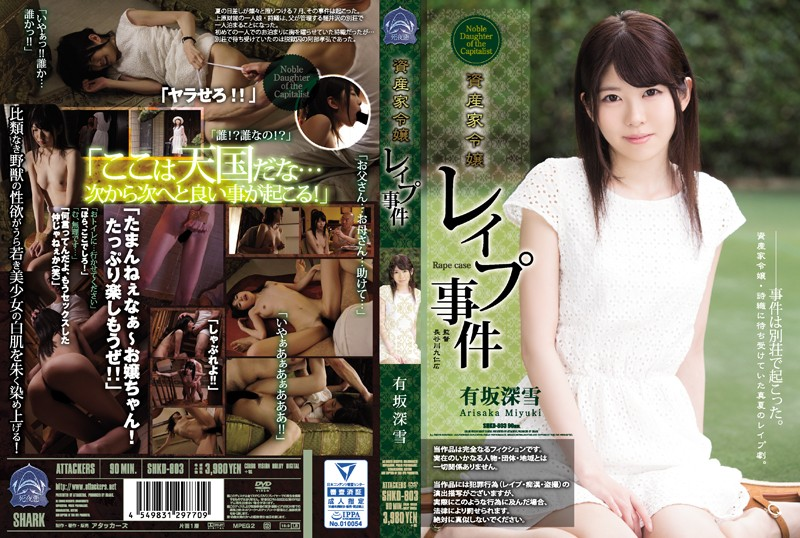 SHKD-803 Arisaka Miyuki Assassin Daughter - 1080HD