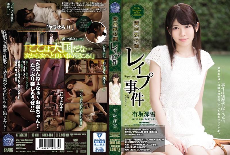 SHKD-803 Arisaka Miyuki Assassin Daughter - 1080HD