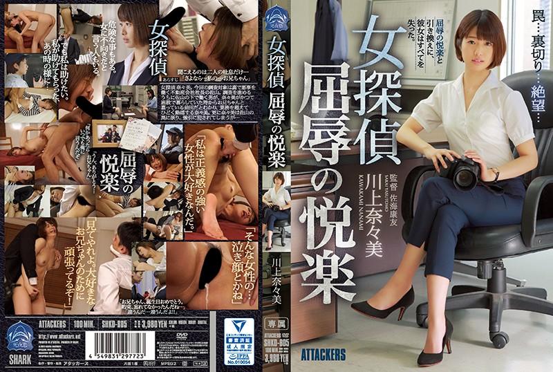 SHKD-805 Kawakami Nanami Female Detective - 1080HD