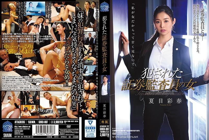 SHKD-807 Natsume Iroha Securities Auditor - 1080HD