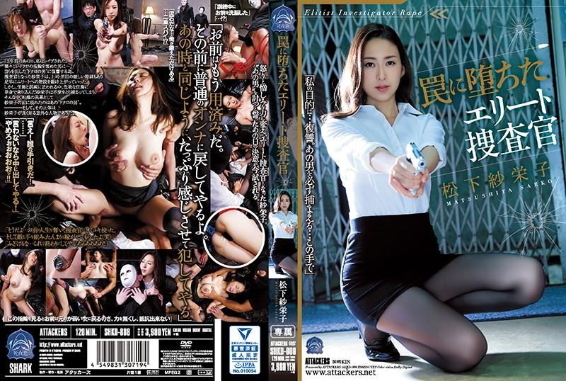 SHKD-808 Matsushita Saeko Elite Agents Falling Into Trap - 1080HD