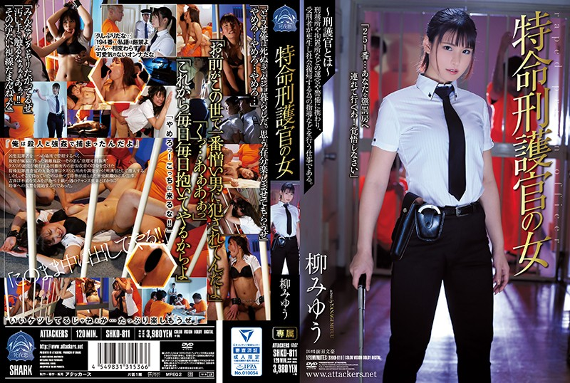 SHKD-811 Yanagi Miyu Special Imprisonment Guard - 1080HD