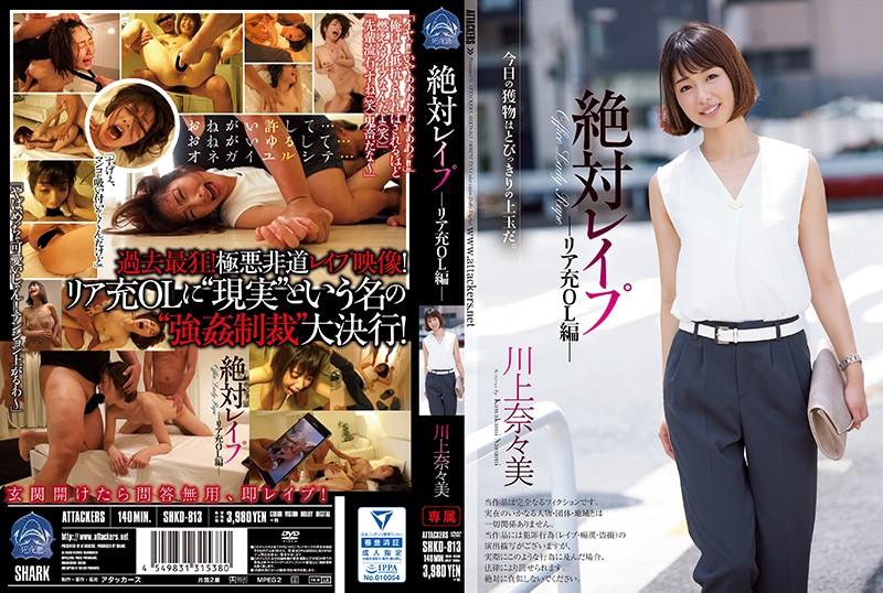 SHKD-813 Nagami Kawakami Absolute Raprior - 1080HD